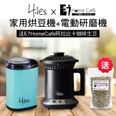 Hiles 氣旋式熱風家用烘豆機+電動咖啡豆研磨機/磨豆機送E7HomeCafe阿拉比卡單品咖啡生豆200克