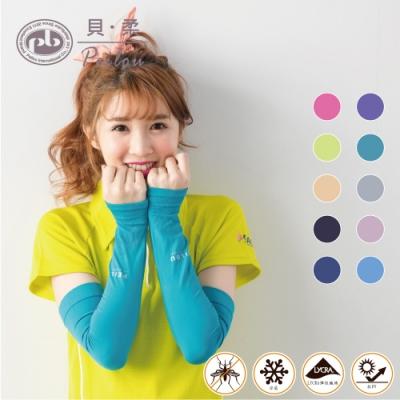 貝柔涼感防蚊抗UV成人袖套_純色(10色可選)