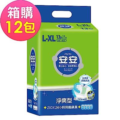 【限時下殺】安安 成人紙尿褲 淨爽呵護型L-XL號 (13片x6包) x2箱