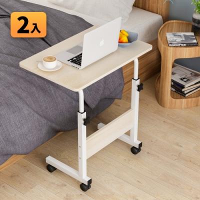 【家適帝】升級床邊沙發萬用升降桌60x40x60-80cm(2入)