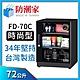 防潮家 72公升電子防潮箱FD-70C product thumbnail 1