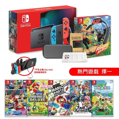 Switch紅藍電力加強版主機+健身環+包+貼+充電座+熱門遊戲任選一送卡匣盒