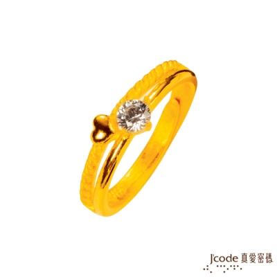 (無卡分期6期)J code真愛密碼 致給最愛黃金戒指