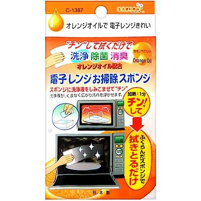 不動化学 橙油微波清潔海綿組(24.3g)