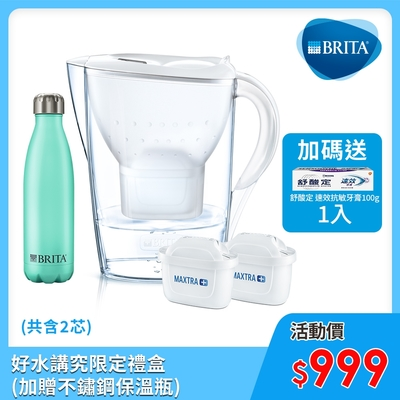 [加碼送牙膏]德國BRITA 好水講究限定禮盒(共2芯) 加贈不鏽鋼保溫瓶