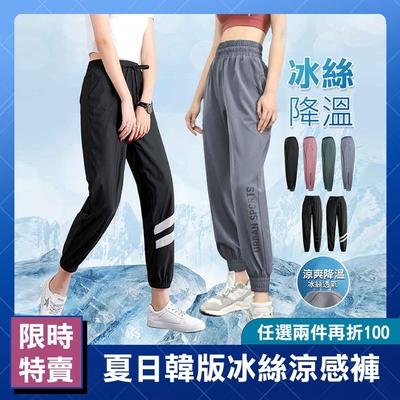 【Amore女裝】韓版多款冰絲涼感休閒褲(2款任選) 2件再折100!!