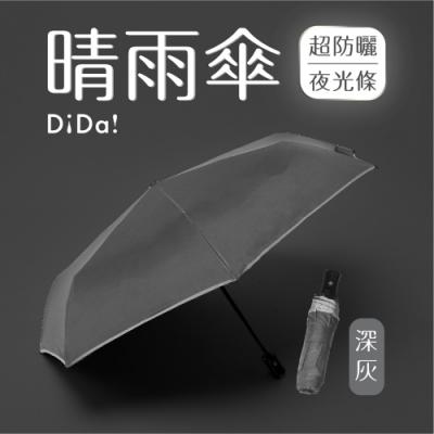 DiDa 雨傘 反光晴雨自動傘-鐵灰色