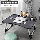【日居良品】熱銷NO.1攜帶式簡約時尚床上電腦和式桌(附 I Pad 卡槽設計)