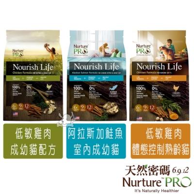 Nurture PRO 天然密碼 低敏貓糧 1.8kg 2包組