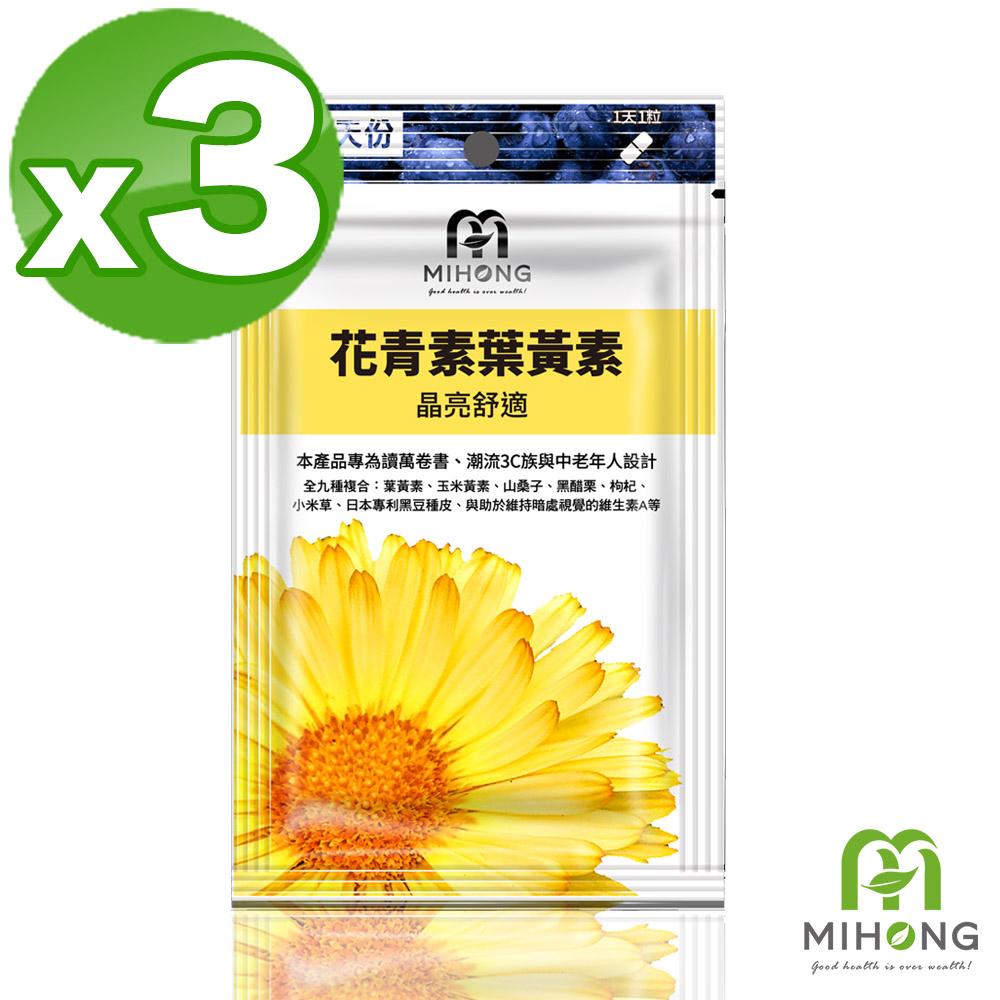 【MIHONG】花青素葉黃素x3包(30顆/包)