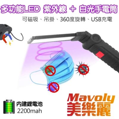 Mavoly 美樂麗 手持磁吸 紫外線UVC殺菌燈 多功能折疊手電筒 C-0391 (四段燈控/可USB充電/掛勾)