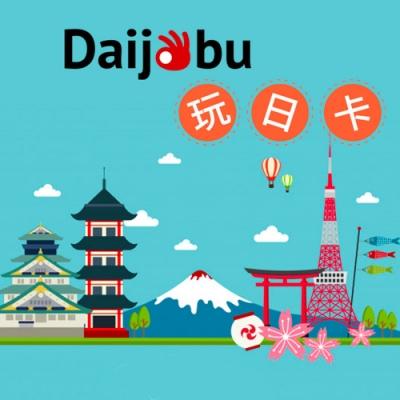 【Daijobu玩日卡】日本5天無限流量吃到飽不降速