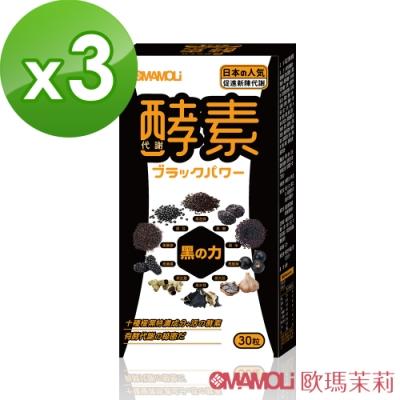 [時時樂限定]【 歐瑪茉莉 】 日本超人氣黑酵素 膠囊30顆*3盒