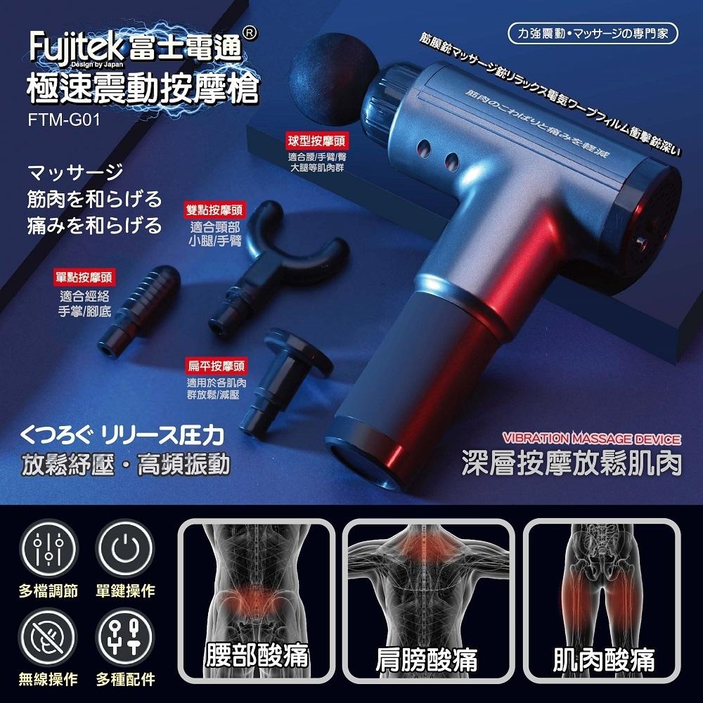 【Fujitek 富士電通】極速震動按摩槍 FTM-G01 灰色