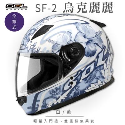 【SOL】SF-2 烏克麗麗 白/藍 全罩 GM-49Y(全罩式安全帽│機車│內襯│鏡片│輕量款│情侶小頭款│GOGORO)