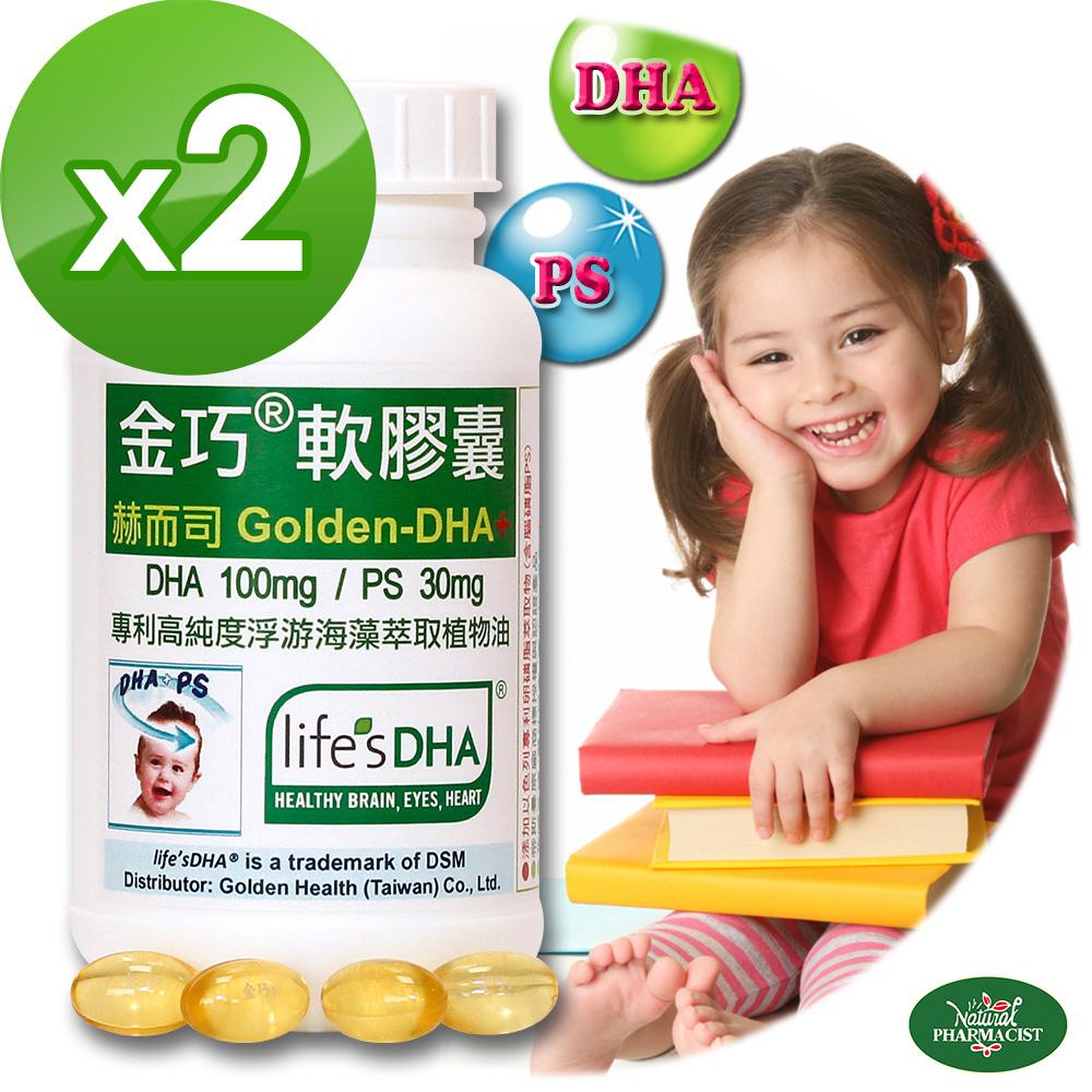 赫而司 金巧軟膠囊LifesDHA藻油(升級版+PS)(60顆/罐*2罐組)