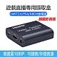 遊戲直播專用HDMI影音擷取卡擷取盒(影音旗鑑版) product thumbnail 1