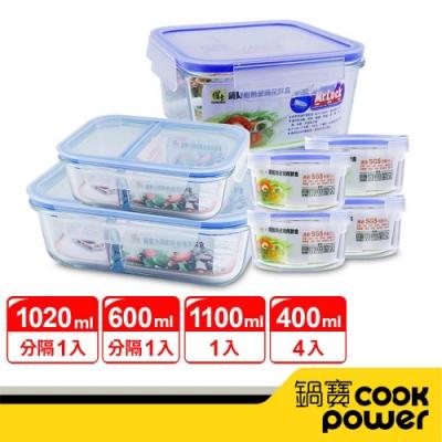 【CookPower鍋寶】耐熱玻璃保鮮盒保鮮實用10件組 EO-BVC35Z459Z83Z1116