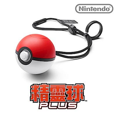 (預購) 任天堂 Nintendo 精靈球Plus