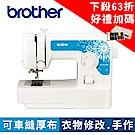 日本brother JA-1450NT實用型縫紉機