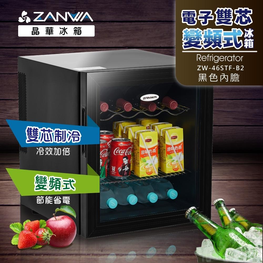 ZANWA晶華 電子雙核芯變頻式冰箱/冷藏箱/小冰箱/紅酒櫃(ZW-46STF-B2)