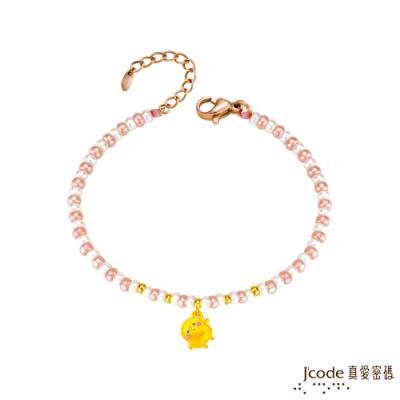 J code真愛密碼金飾 卡娜赫拉的小動物-摘星P助黃金/琉璃手鍊
