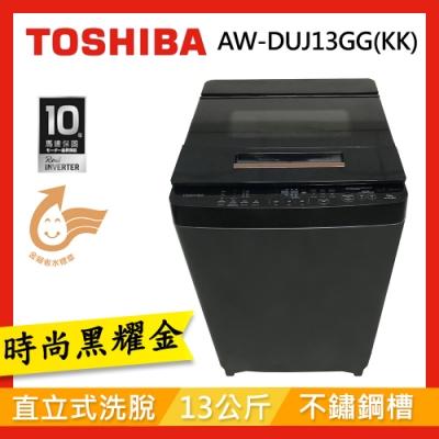 東芝 13公斤奈米悠浮泡泡 變頻洗衣機