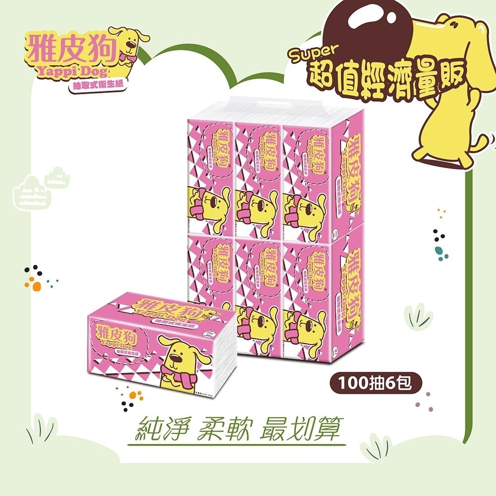 [買一送一]雅皮狗抽取式衛生紙100抽6包8袋x2箱(96包)(桃紅+金黃)
