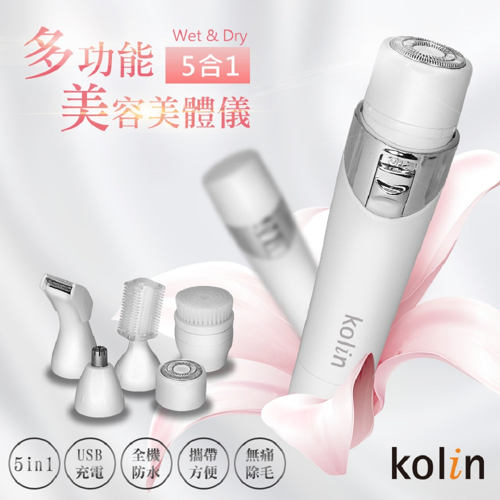 【KOLIN】歌林多功能美容美體儀-除毛/修眉/洗臉/鼻毛(KDF-JB182)