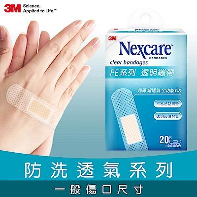 3M Nexcare 透明繃 透氣繃 OK繃 20片包 T520