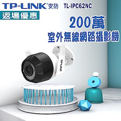 【TP-LINK】200萬室外無線網路攝影機TL-IPC62NC