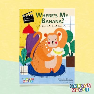 【Crayon Rocks 酷蠟石】酷蠟石說故事繪圖本 - 我的香蕉在哪裡?