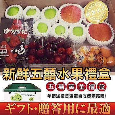 【天天果園】五囍水果禮盒-金桔+蜜棗+蘋果+草莓+櫻桃