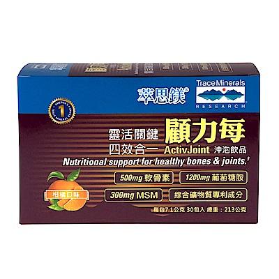 【美國萃思鎂】顧力每沖泡飲品(柑橘口味/ 30包/ 盒)Trace Minerals
