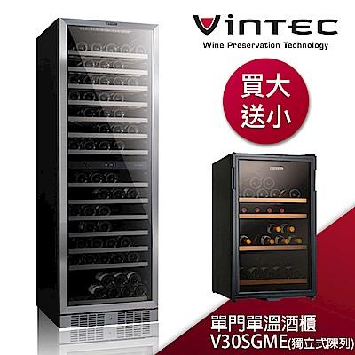 VINTEC 單門雙溫酒櫃 V155SG2e S3