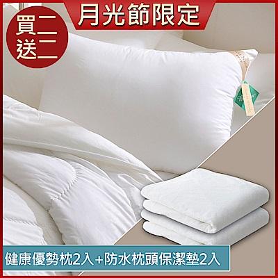 Tonia Nicole東妮寢飾 輕量蓬鬆健康優適枕(2入)