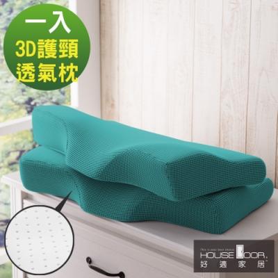 House Door 吸濕排濕3D護頸超透氣釋壓記憶枕一體成型-1入