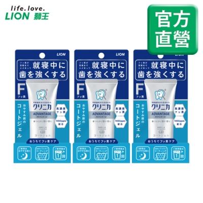 日本獅王LION 固齒佳琺瑯質修護晚安凝膠 60g x3