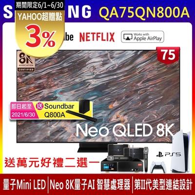 【6/1~30送超贈點3%】SAMSUNG三星 75吋 8K Neo QLED量子連網液晶電視 QA75QN800AWXZW