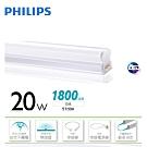 【飛利浦 PHILIPS】晶鑽 LED 支架燈 20W-4尺
