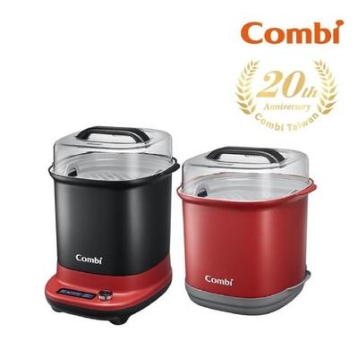 【Combi】GEN3消毒溫食多用鍋+奶瓶保管箱(向經典致敬組)