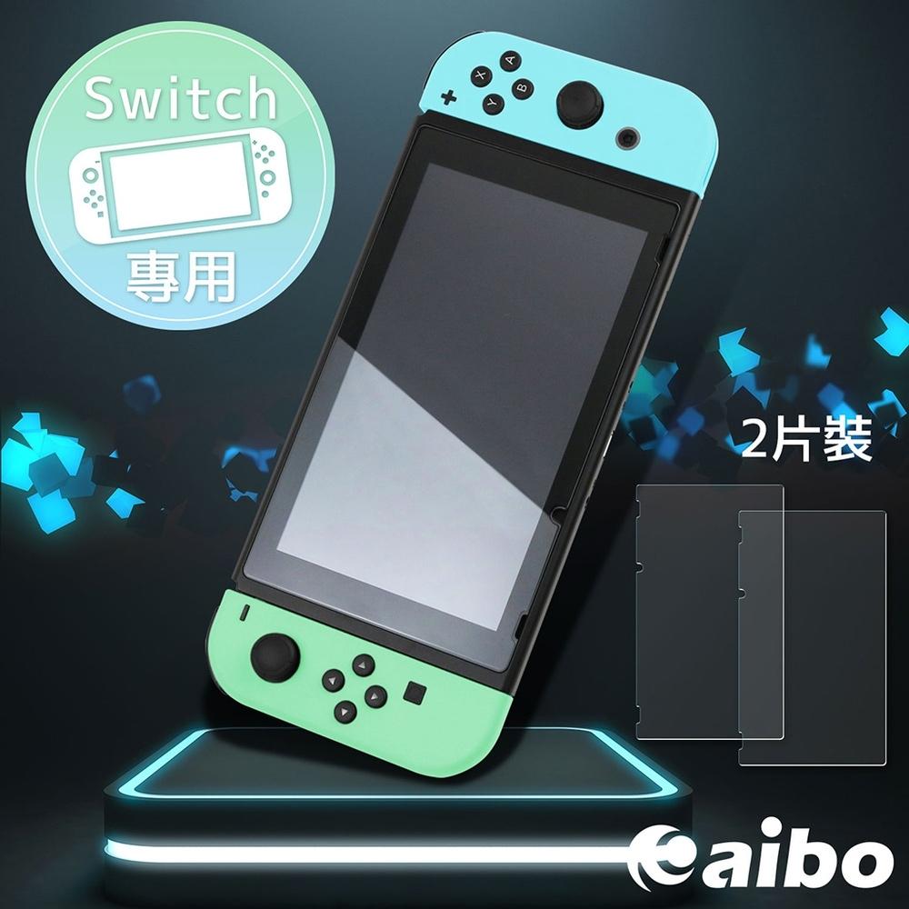 Switch專用 高清加強版 鋼化玻璃保護膜(2入組)