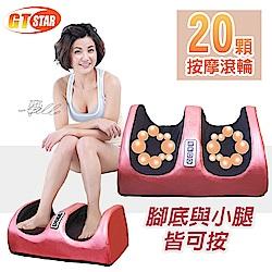 GTSTAR-強勢太極揉捏腿部腳底按摩雕塑機(腳部按摩)