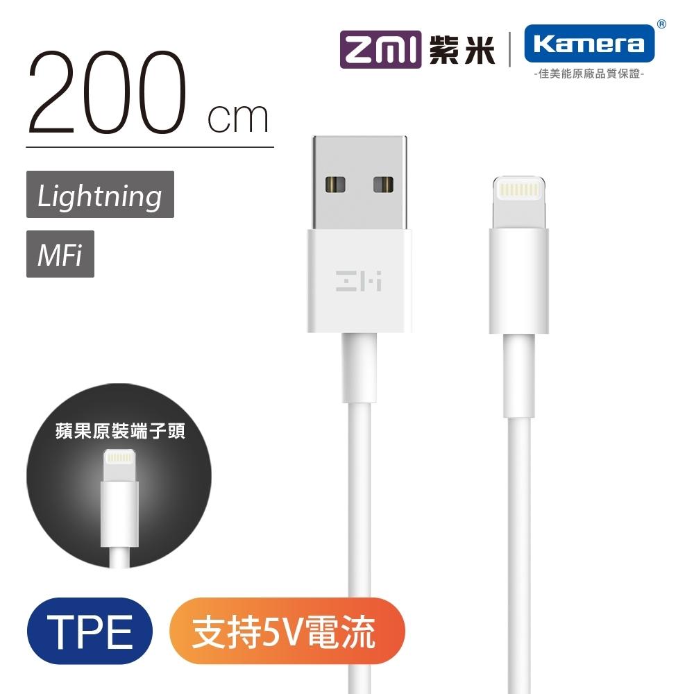 ZMI 紫米Lightning MFi數據線-200cm (AL831)