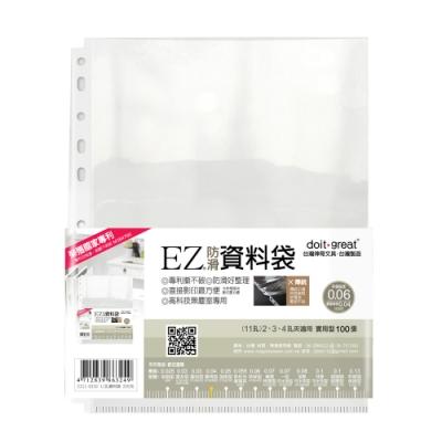doit-great EZ防滑資料袋 11孔實用型100張