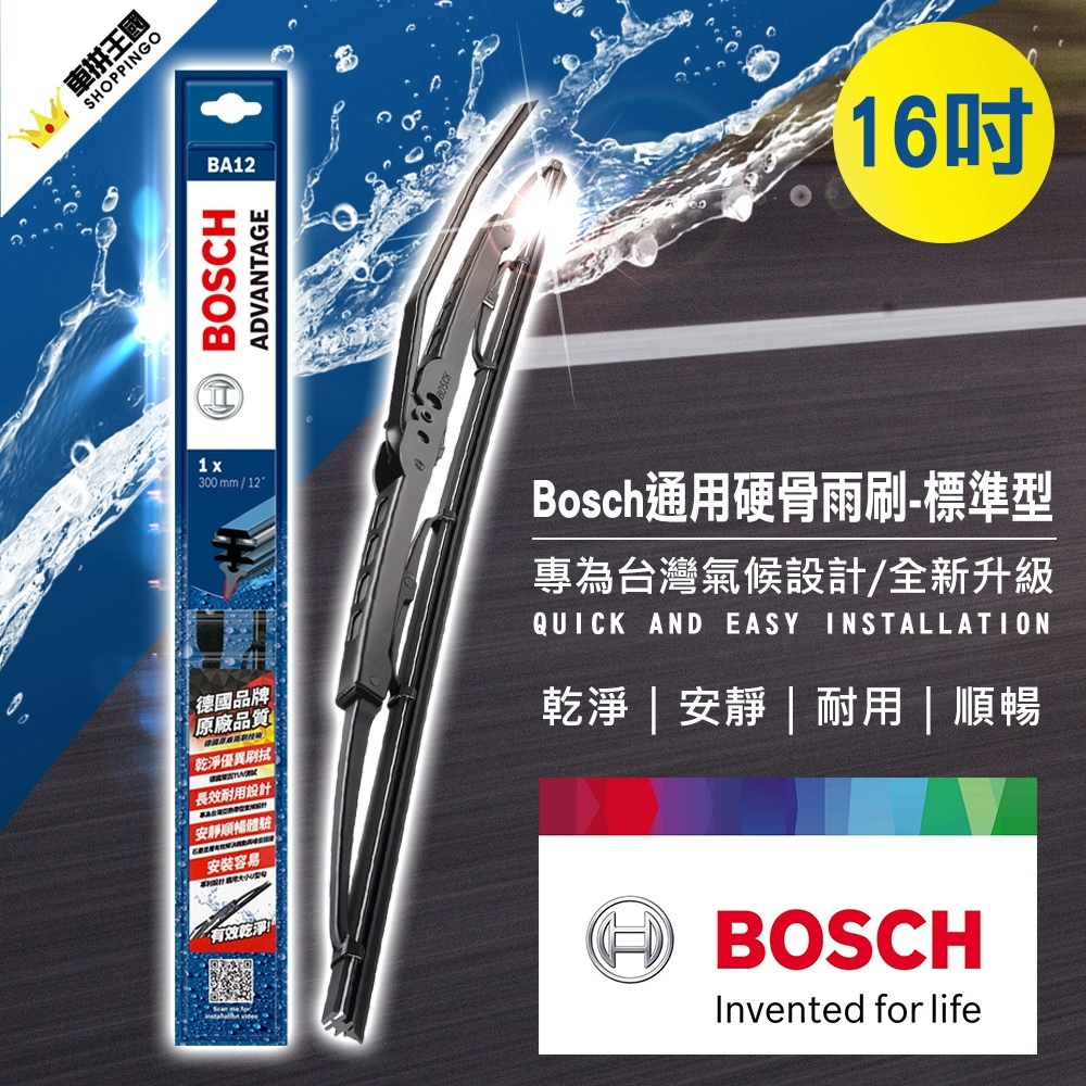 BOSCH新款V4亞熱帶雨刷16吋-急速配