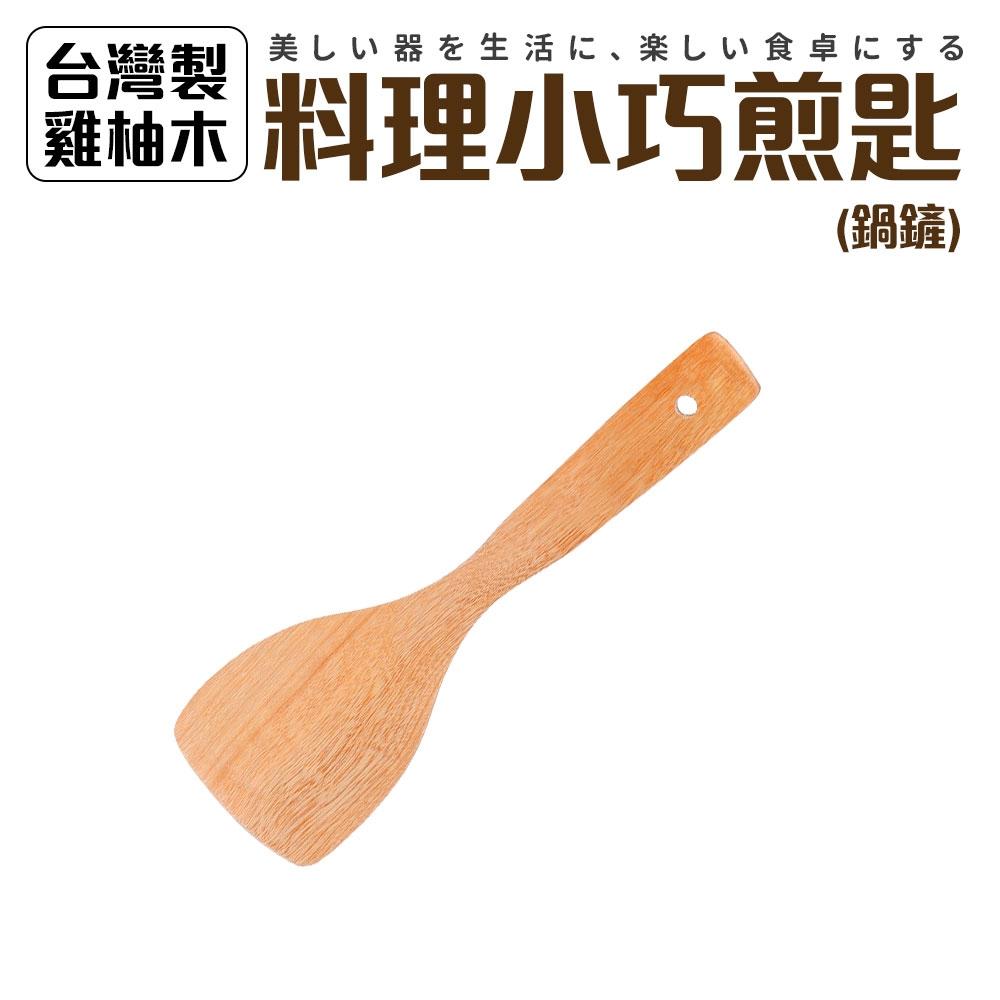 台灣製雞柚木料理小巧煎匙(鍋鏟)