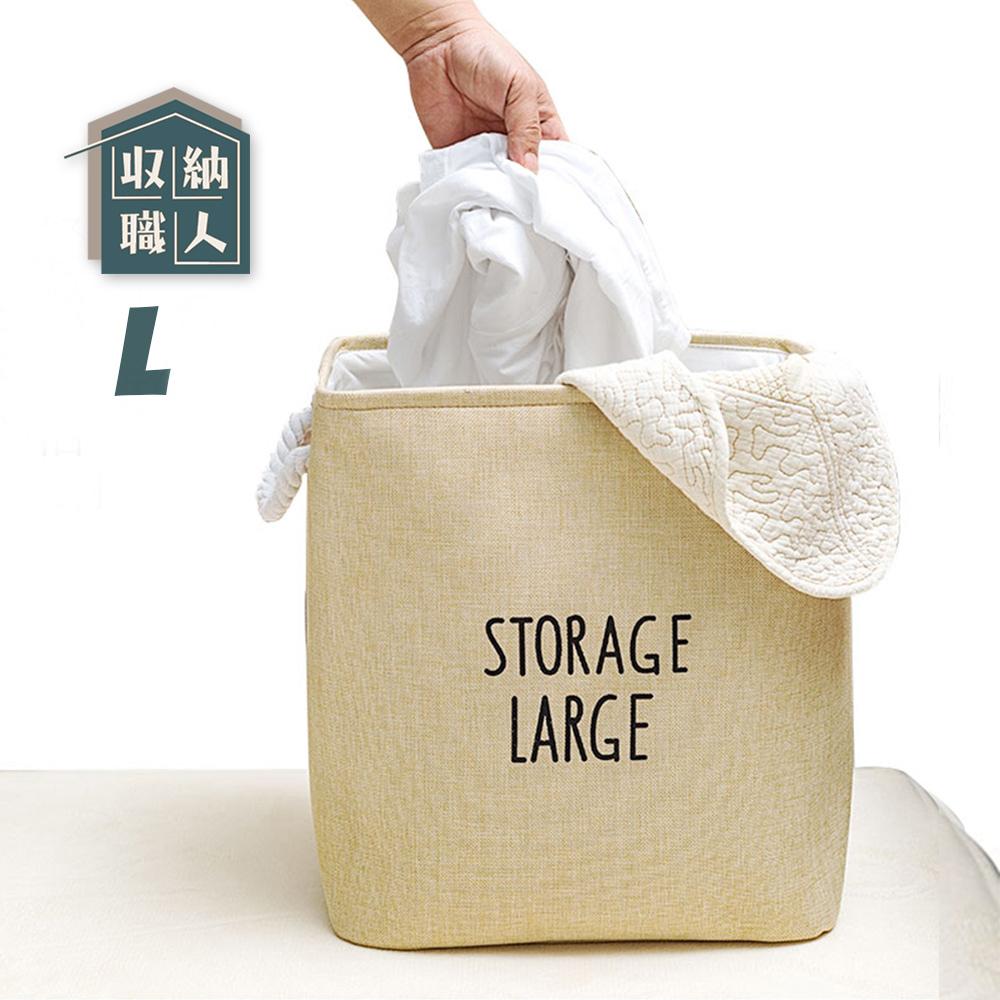 【收納職人】自然簡約風超大容量粗提把厚挺棉麻方型整理收納籃/洗衣籃- L麻黃