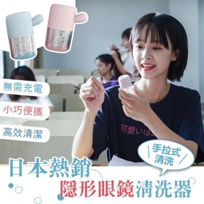日本熱銷手拉式隱形眼鏡清洗器