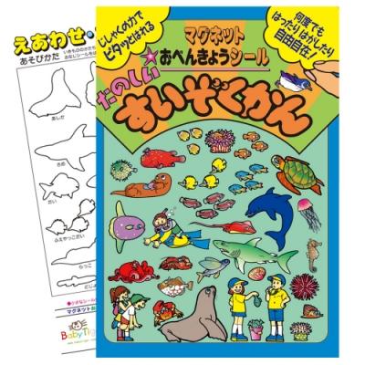 日本永岡經典大場景磁鐵書 - 趣味水族館